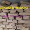 Дрова в мешках дешево в Алматы,без посредников, 87786016143