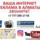 Доступная интернет реклама в Алматы