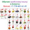 Грамотно обучаю арабскому языку в Алматы
