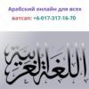 Арабский язык онлайн от носителей языка