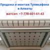 Продажа и монтаж Туникафона в Алматы, тел. +7-778-601-61-43