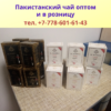 Черный гранулированный чай с Пакистана в Алматы, тел.+77786016143