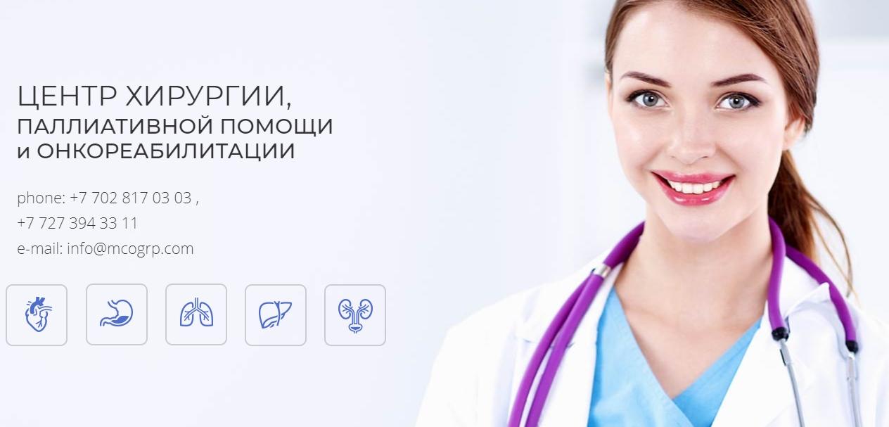 Центр хирургии, паллиативной помощи и онкореабилитации MCO Group