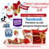 Реклама в Алматы на Новогодние праздники.