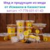 Самый лучший мед в Казахстане, ватсап: +77786016143