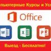 Курсы Excel, Word, Компьютерная Грамотность и Помощь в Работе в Алматы