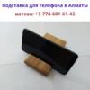 Подставки из дерева для мобильных телефонов в Алматы, тел.+77786016143
