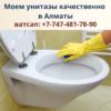 Чистка унитазов и уборной комнаты в Алматы, тел. +77474817890