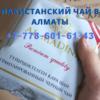 Недорогой чай высшего сорта в Алматы со склада, тел.+77786016143